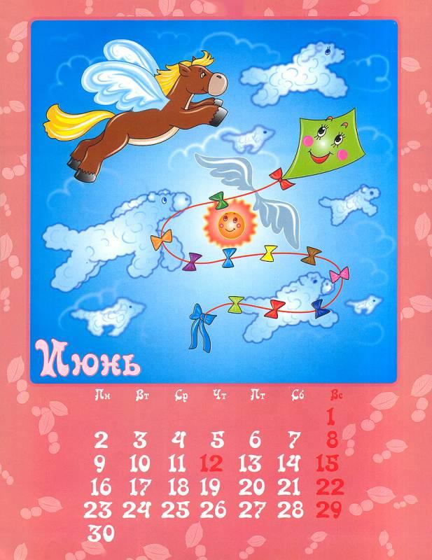 Календарь на июнь 2014 год по месяцам картинки