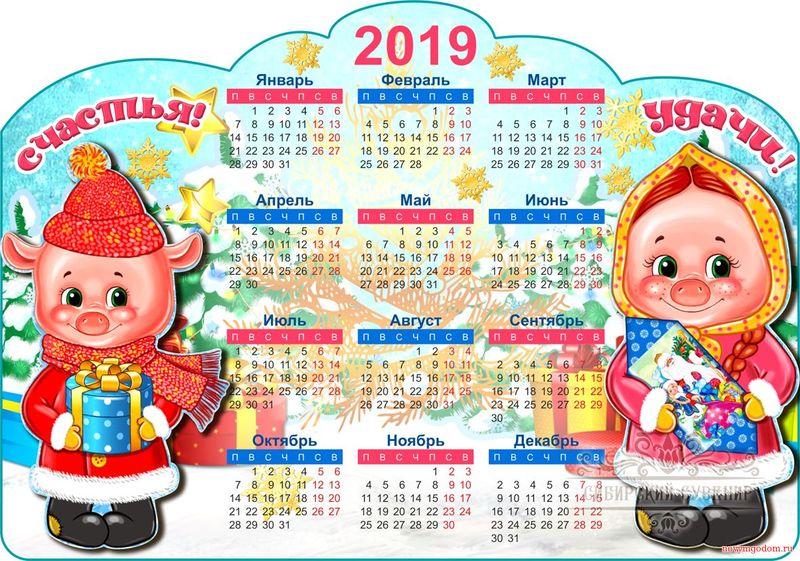Новогодний календарь на 2016 год. Новогодний календарь 2017