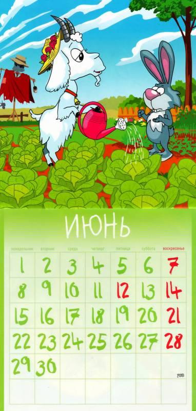 Календарь на июнь 2015 год Козы. Новогодний календарь 2018