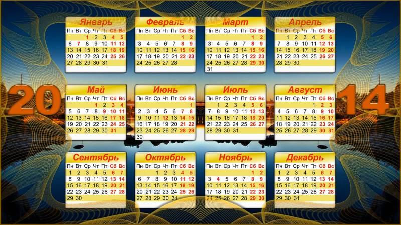 Большой календарь. Новогодний календарь 2018