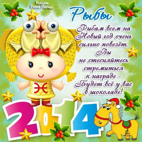 Гороскоп для рыбы на 2014 год. Новогодний календарь 2017