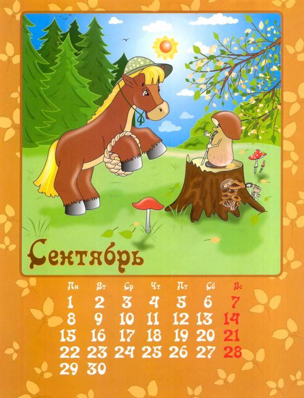 Календарь на сентябрь 2014 год рисунок