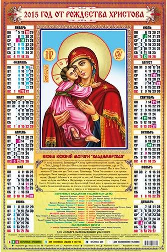 Календарь 2015 Икона Божьей Матери Владимирская. Новогодний календарь 2018