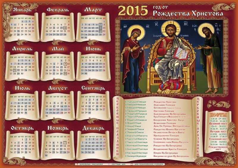 Православный Календарь на 2015 год. Новогодний календарь 2017