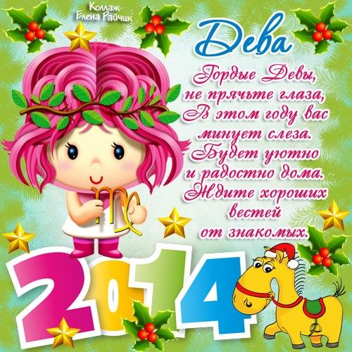 Гороскоп для девы на 2014 год. Новогодний календарь 2018