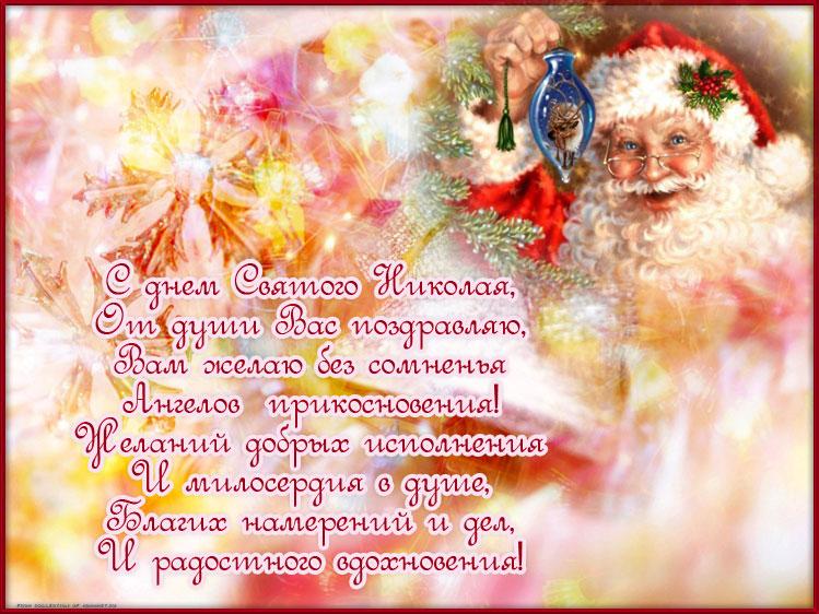 С Днем Святого Николая. Детские открытки