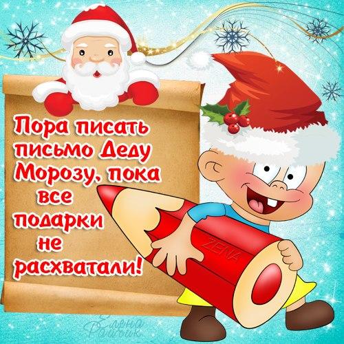 Пора писать письмо Деду Морозу. Детские открытки