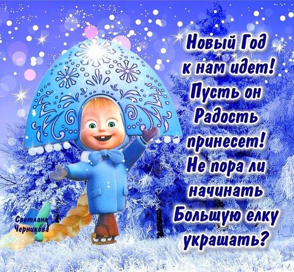 Новый год к детям идет. Детские открытки
