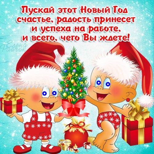 Детские новогодние поздравления. Детские открытки