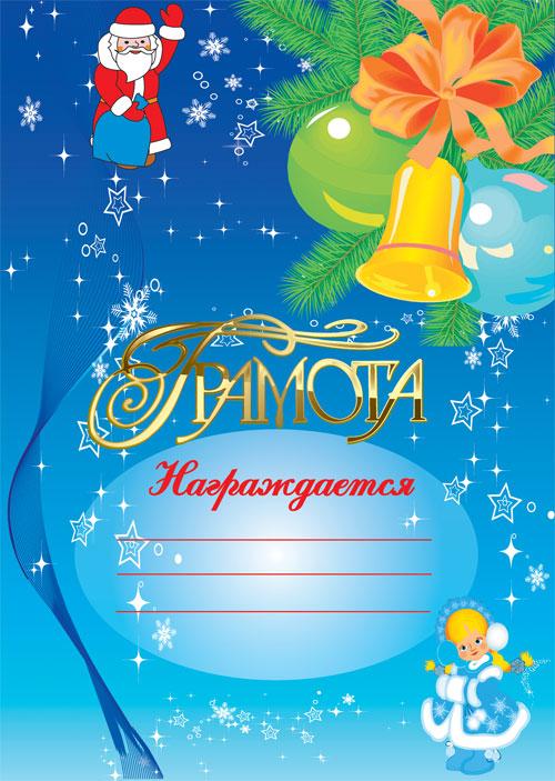 Новогодняя поздравительная грамота. Детские открытки
