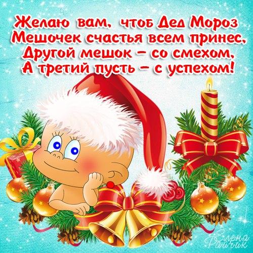 Доброе новогоднее пожелание. Детские открытки