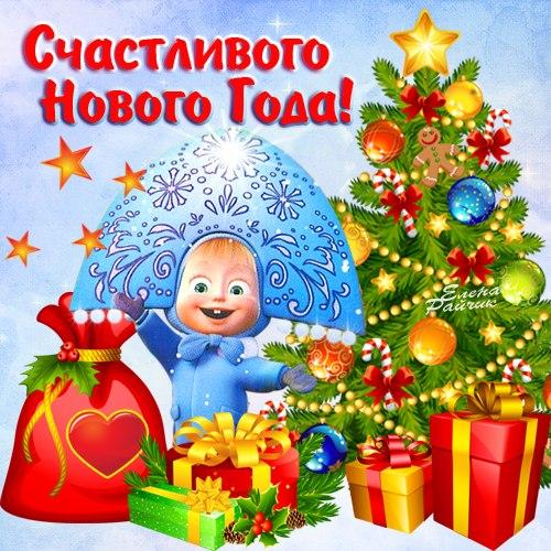 Счастливого Нового года!. Детские открытки
