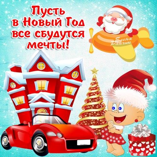 Пусть в новый год исполнятся мечты. Детские открытки