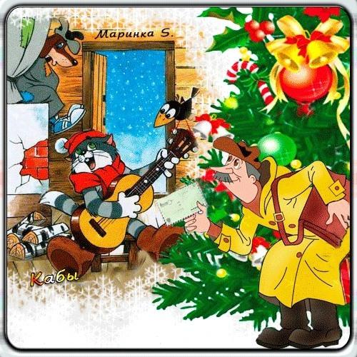 Новый год в Простоквашино. Детские открытки