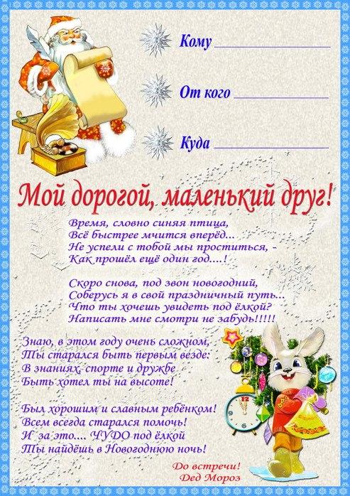 Шаблон писем от Деда Мороза. Детские открытки