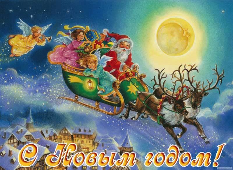 С Новым годом, дети!. Детские открытки