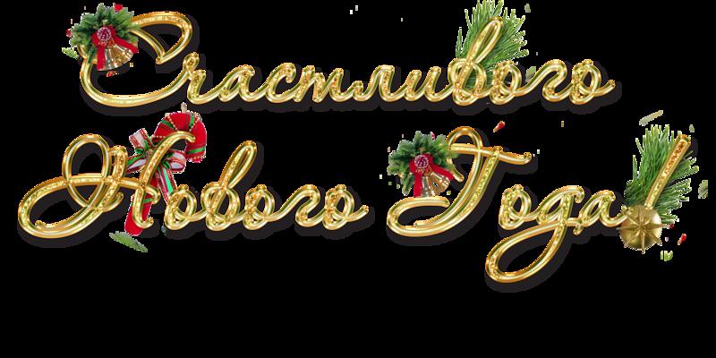 Новогодняя надпись. Новогодние надписи 2017