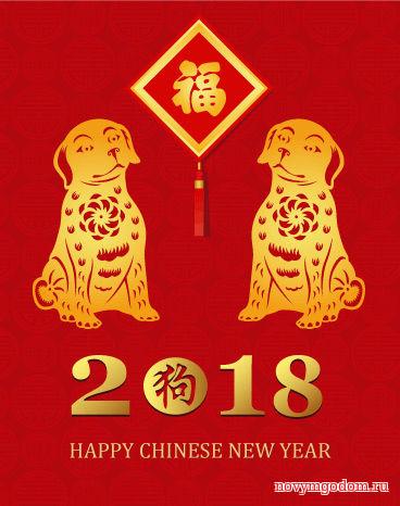 Желтая собака картинка. Картинки с символом 2018 года