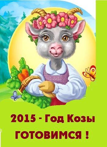 Коза картинка для детей. Картинки с символом 2018 года