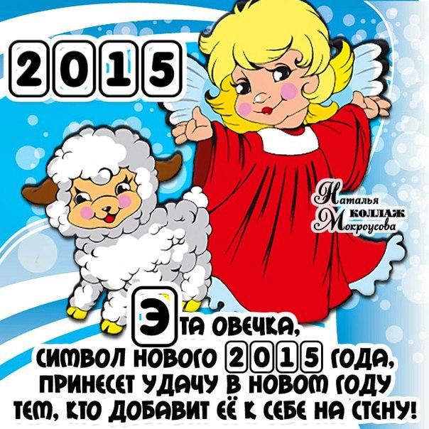 Символ 2015 года с овечкой