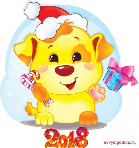 Жёлтая собачка с подарком. Картинки с символом 2018 года