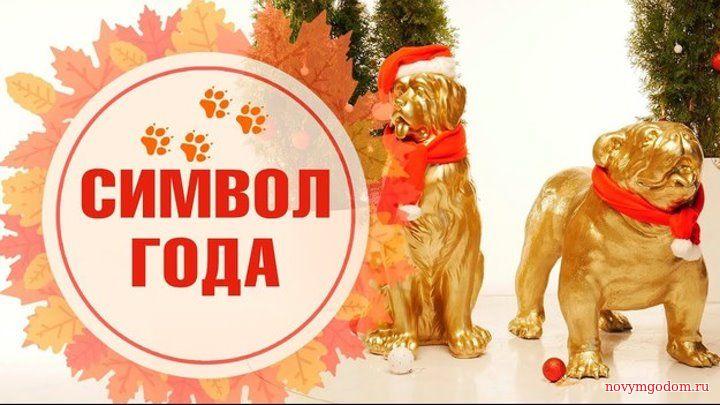 Собаки из золота