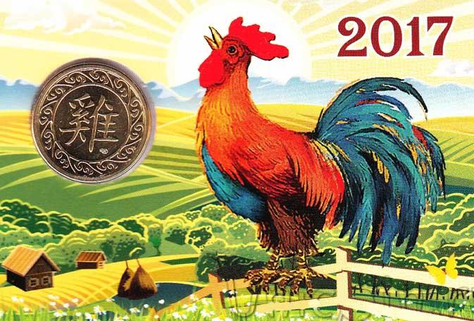 Картинка с Петухом - символом 2017 года