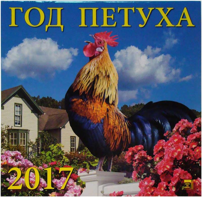 Петух - Символ 2017 года!