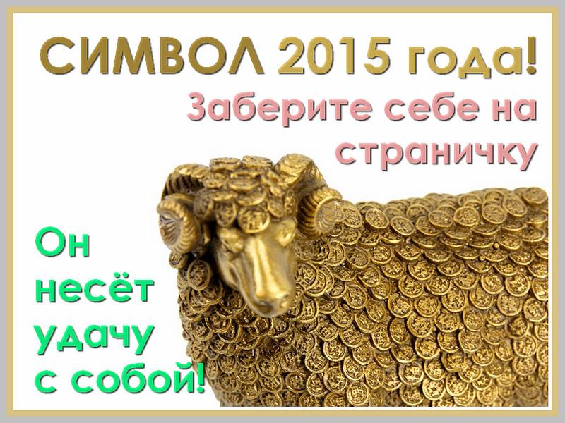 Символ 2015 года на страницу