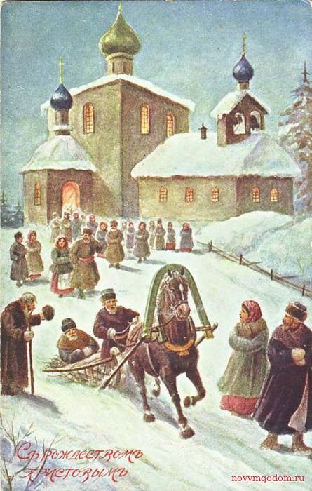 Рождественские открытки царской России. Старинные открытки с Новым годом и Рождеством