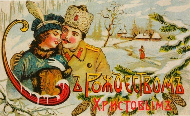С Рождеством Христовым. Старинные открытки с Новым годом и Рождеством