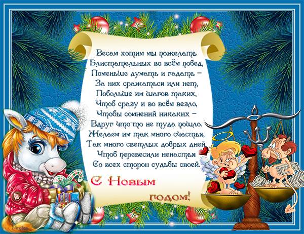 Новогодние пожелания Весам. Пожелания по знакам зодиака на новый год 2016