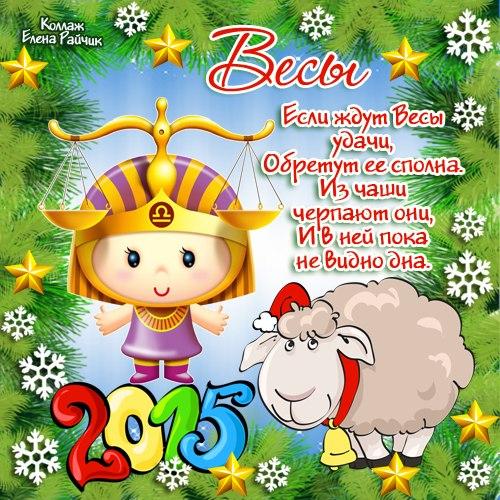 Шуточный гороскоп для Весов на 2015 год. Пожелания по знакам зодиака на новый год