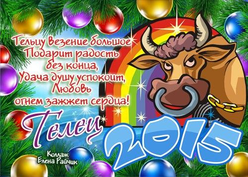 Гороскоп для Тельца на 2015 год. Пожелания по знакам зодиака на новый год 2016