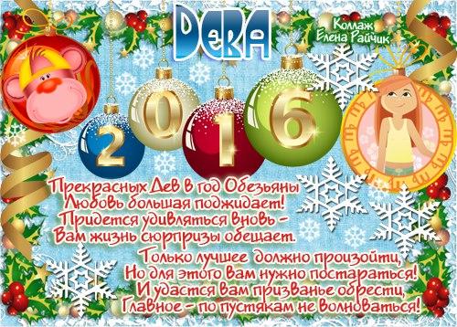 Дева 2016. Пожелания по знакам зодиака на новый год 2016