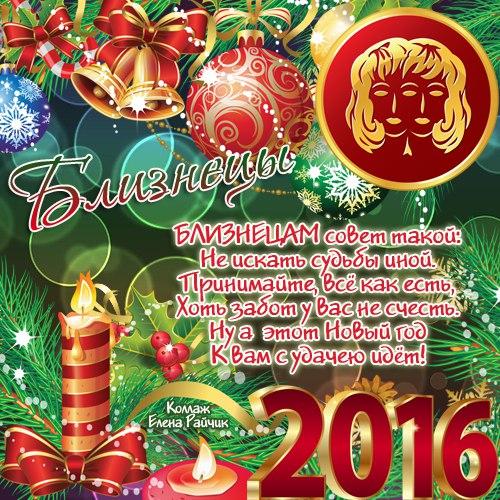 Гороскоп для Близнецов на 2016 год. Пожелания по знакам зодиака на новый год 2016