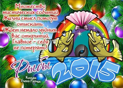 Гороскоп для Рыбы на 2015 год. Пожелания по знакам зодиака на новый год 2016