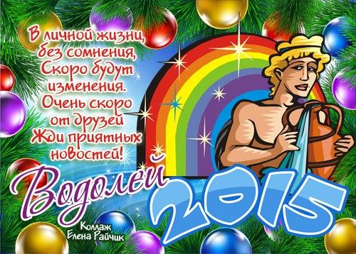 Гороскоп для Водолея на 2015 год. Пожелания по знакам зодиака на новый год 2016