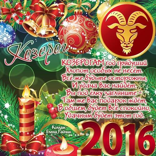 Гороскоп для Козерога на 2016 год