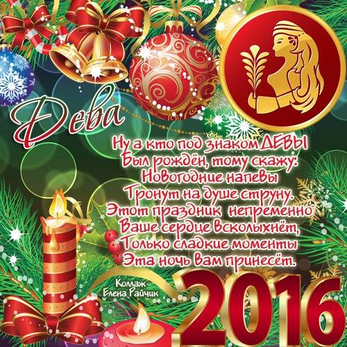 Гороскоп для Девы на 2016 год. Пожелания по знакам зодиака на новый год 2016