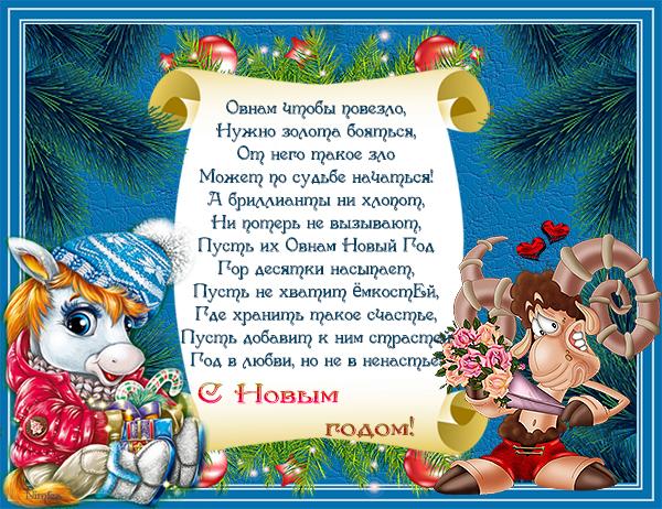 Новогодние пожелания Овну. Пожелания по знакам зодиака на новый год 2016