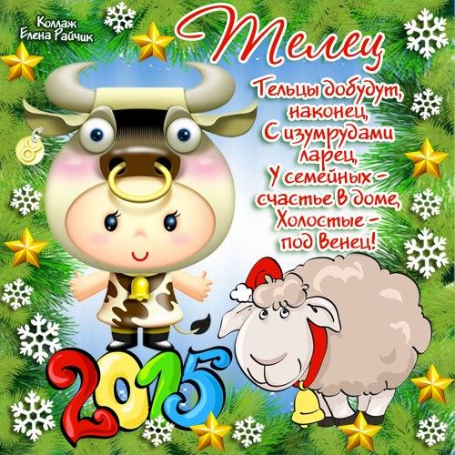 Шуточный гороскоп для Тельца на 2015 год. Пожелания по знакам зодиака на новый год