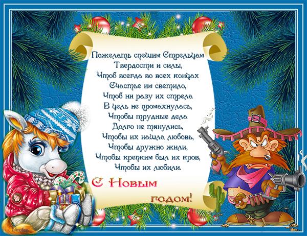 Новогодние пожелания Стрельцу. Пожелания по знакам зодиака на новый год 2016
