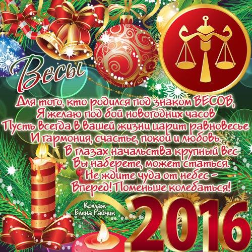 Гороскоп для Весов на 2016 год. Пожелания по знакам зодиака на новый год 2016