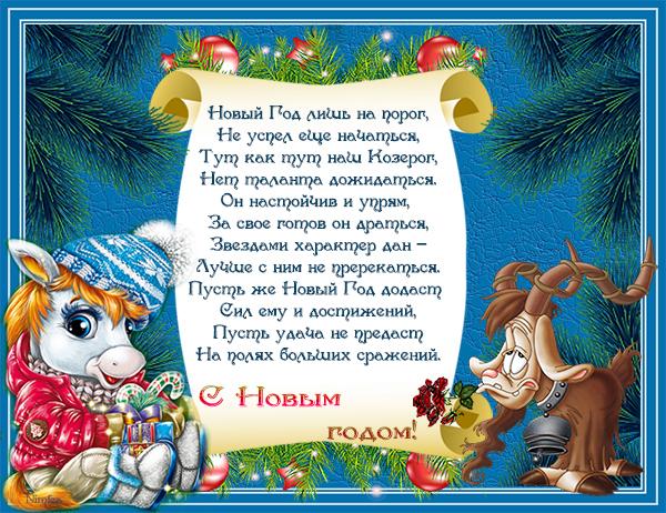 Новогодние пожелания Козерогу