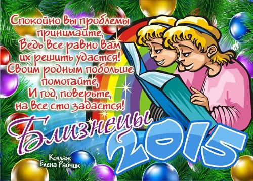 Гороскоп для Близнеца на 2015 год. Пожелания по знакам зодиака на новый год