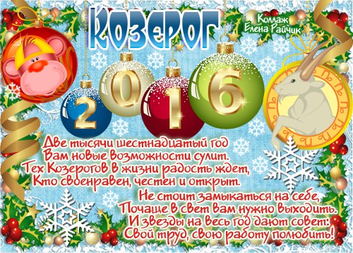 Козерог 2016. Пожелания по знакам зодиака на новый год