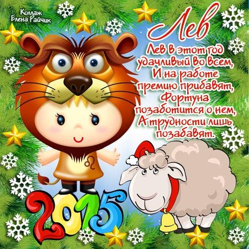 Шуточный гороскоп для Львов на 2015 год. Пожелания по знакам зодиака на новый год 2016