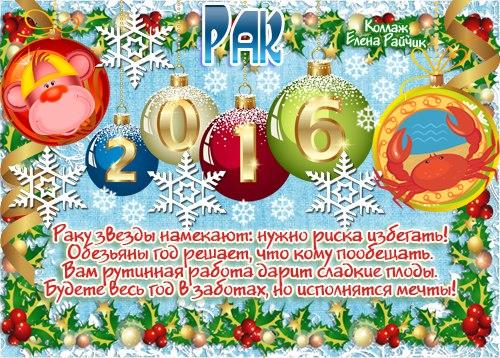 Рак 2016. Пожелания по знакам зодиака на новый год 2016
