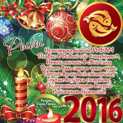 Гороскоп для Рыбы на 2016 год. Пожелания по знакам зодиака на новый год 2016